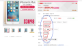 iphone6s plus 32g 某宁现货3898(粉色)