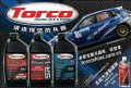 [超卡福利]-TrocoSR-4全合成机油免费试用体验