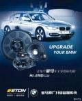 武汉宝马5系GT无损改装ETON和ARC音响DSP处理器