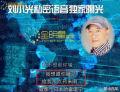 """""""赵四""""刘小光被曝出轨门还尺度大的听着都脸红"""