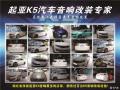 【武汉乐改汽车音响改装】--起亚K5升级曼琴M2S61