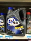 两瓶美孚机油适合德系自然吸气发动机