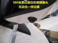 安装车泊乐360度全景行车记录仪