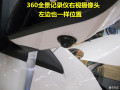 车泊乐360度无缝全景行车记录仪安装