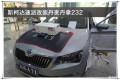 南京音乐人生斯柯达速派汽车音响改装丹麦丹拿232