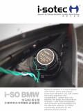 成都美声汽车音响改装宝马新3系改装德国艾索特宝马专用三分频