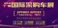 广州车展6月10-11日广州举行