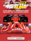 AP、Brembo刹车件6月份武汉国际汽车改装展约定你