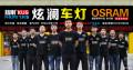 【广州炫澜车灯】15018762006/老锐志升级KUS透镜