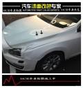 富豪V60车身改色哑光白【佛山MOB车身贴膜改色】