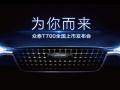 【现场快报】迎来新的力作,众泰T700上市发布会