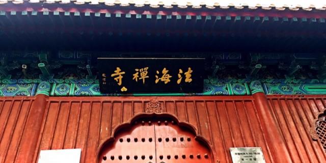 京西禅寺游