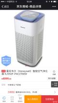 2000出京东原价4999的空气净化器