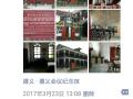 """用微信回忆""""春游""""(第14天-2-遵义会议会址)"""