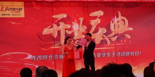 夏日任逍遥--记任改网北京旗舰店开业暨LBBA豪华车主体验日