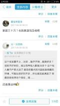 北京2016平均工资7706,74%的北分卡友都认为拖了后腿
