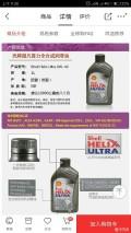 全球购机油299-30,选择困难症