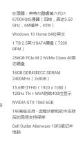 戴尔外星人17R3全新笔记本和WD2TB移动硬盘