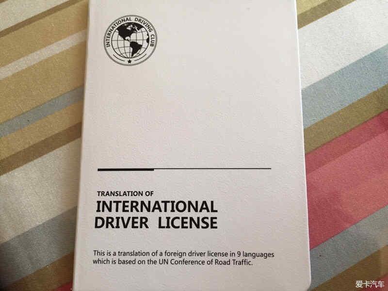上次拿到的国际驾照认证翻译件,露一下!