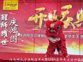 醒狮耀世庆鸿图――记任改网北京旗舰店开业LBBA豪华车主活