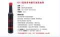 益跑G17高效多功能燃油添加剂试用-初次试用体验。