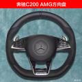 深圳奔驰C200C260加装AMG翻毛皮大拨片方向盘