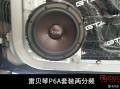 温州左声道大众宝来汽车音响升级雷贝琴