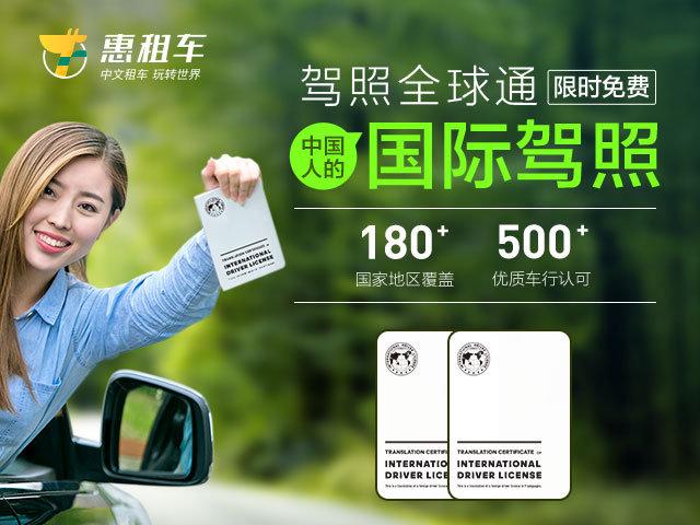驾照全球通-国际驾照