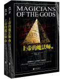 有对史前文明感兴趣的吗,推荐一本书