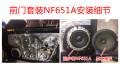 雪佛兰景程在长沙新领域升级漫步者铂金系列音响NF651A