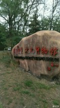 华夏饮食文化博物馆
