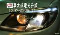 惠州双光透镜改装