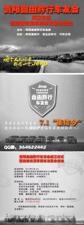 【贵州・自由光・自驾游】贵阳自由黔行JEEP自由光车友招募