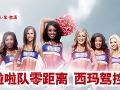 【NBA球星面对面 西玛驾控体验营-广州站】与西玛点燃激情