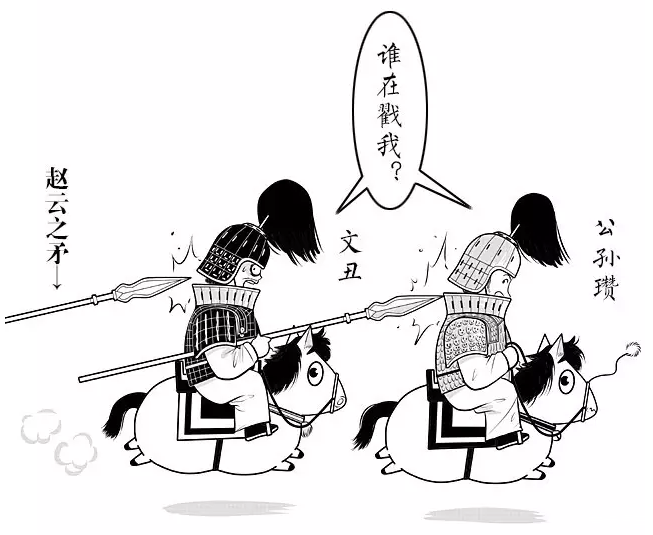 三国名将之赵云-七进七出(漫画集)