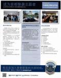 名额有限报名从速!华盛顿招募华语警官起薪5.5万美元!