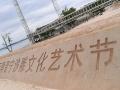 滇池南岸《晋宁沙雕艺术节》