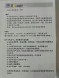龙车原配~~火箭蓄电池资料备查