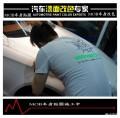 车身贴膜奔驰C63AMG漆面保护进口膜