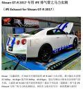 Nissan日产GT-R2017iPE排气管马力实测