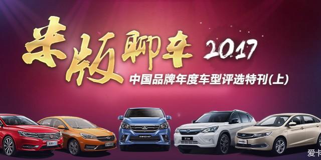 【米版聊车】2017中国年度车型评选