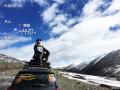 途行西藏,川进青出12000公里