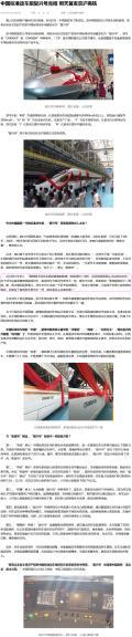 中国标准复兴号动车组亮相,更高更快更强!