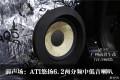 广州前沿车改本田CR-V汽车音响改装意大利ATI悠扬两分频