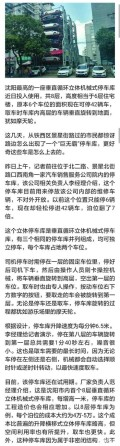 立体停车场在中国适用吗?