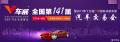广州车展7月15-16日广州举行
