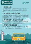 超实用的开车技巧在吉林市你都知道吗?