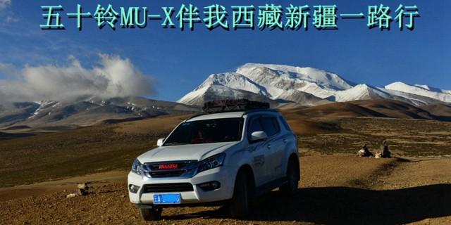 五十铃MU-X伴我西藏新疆一路行