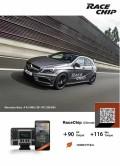 德国Racechip秒提动力,超跑起步!
