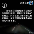 安全驾驶晚上驾车出门要注意哪些?开车技巧